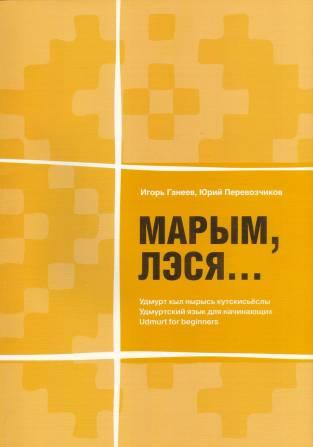 учебник удмуртского языка
